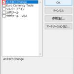 【画像で分かる】エクセルアドインの作成方法/登録方法/使い方
