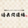 情報セキュリティマネジメント過去問道場|情報セキュリティマネジメント試験.com